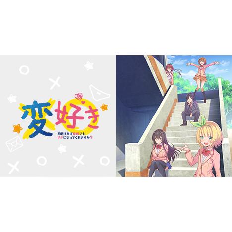 無料 変 好き アニメ